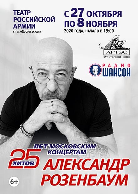 """Александр Розенбаум. """"25 лет московским концертам - 25 хитов"""""""