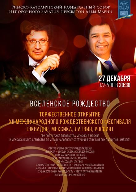 Вселенское Рождество. Торжественное открытие XII Международного рождественского фестиваля