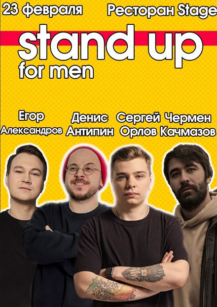 Stand Up «For Men»