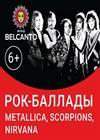 Рок-баллады: Metallica, Scorpions, Nirvana