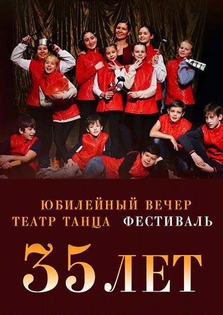 """Театр танца """"Фестиваль"""""""