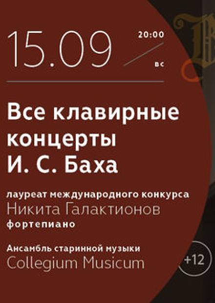 Все клавирные концерты И.С. Баха
