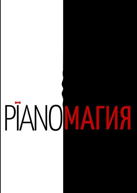 Пианомагия. Евгений Стародубцев