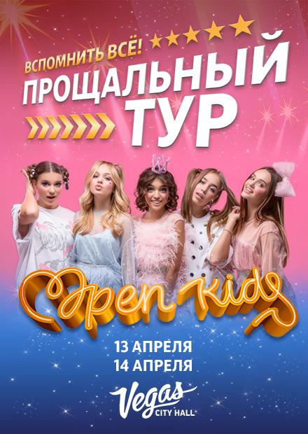 Open Kids. Прощальный концерт