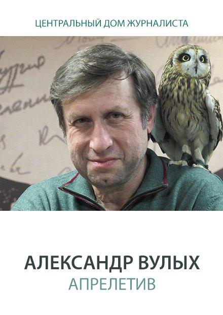 """Александр Вулых. """"Апрелетив"""""""