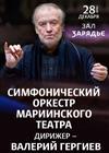 Симфонический оркестр Мариинского театра. Дирижер - Валерий Гергиев