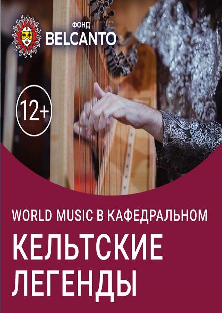 World Music в Кафедральном. Кельтские легенды