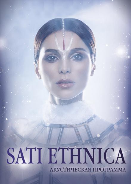 Sati Ethnica. Акустическая программа