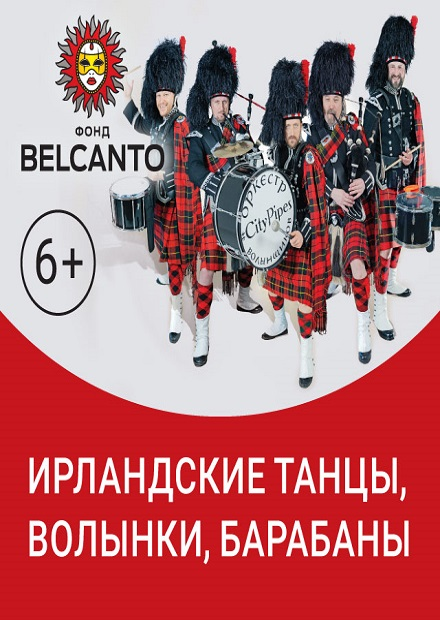 Ирландские танцы, волынки, барабаны
