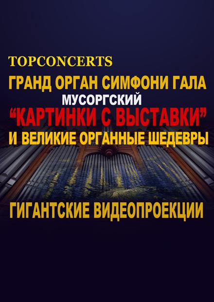 Гранд-орган симфони-гала. Великие органные шедевры
