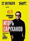 Игорь Саруханов