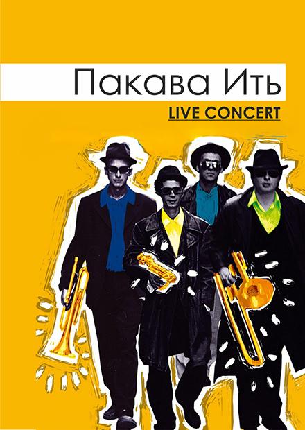 Пакава Ить. Live Concert