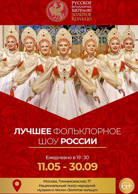 """Русское фольклорное шоу """"Золотое кольцо"""""""