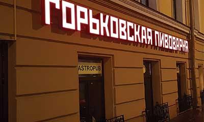 Арт-двор (Нижний Новгород)