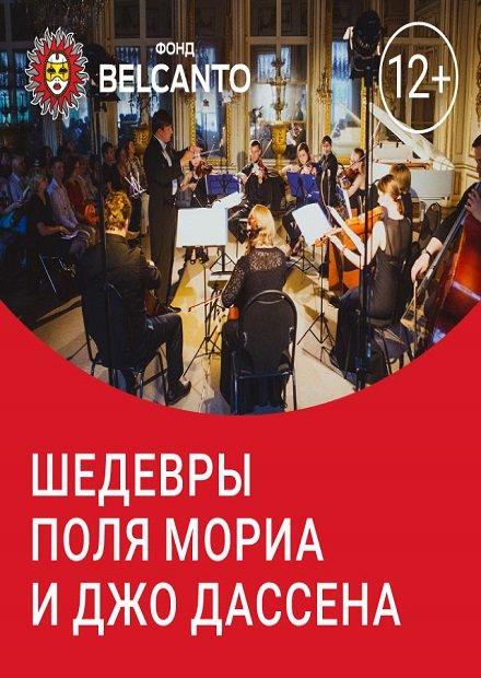 Шедевры Поля Мориа и Джо Дассен