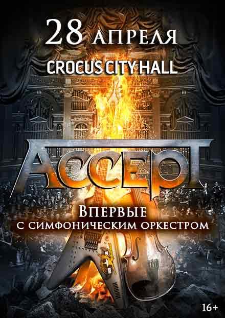ACCEPT с симфоническим оркестром
