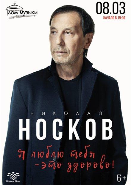 Николай Носков. «Акустика»