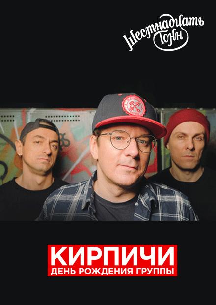 Кирпичи. День рождения группы