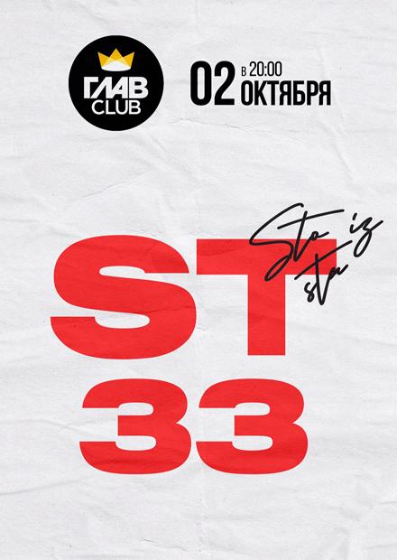 ST 33
