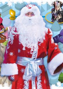 Волшебные миры Деда Мороза