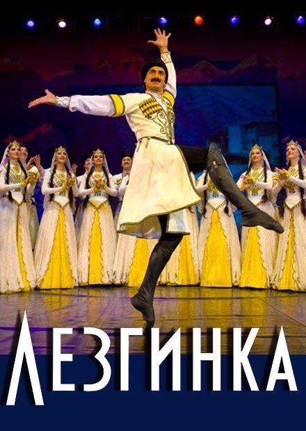 "Ансамбль танца Дагестана ""Лезгинка"""