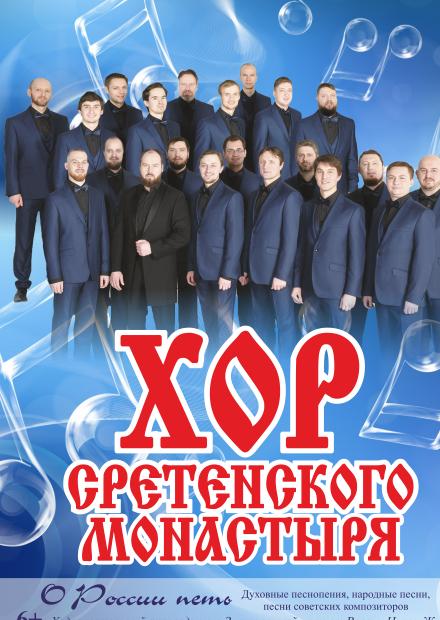 Хор Сретенского монастыря (Саратов)