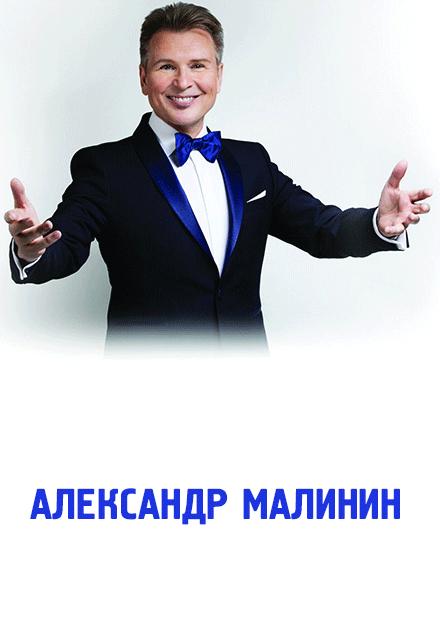 Александр Малинин (Зеленоград)
