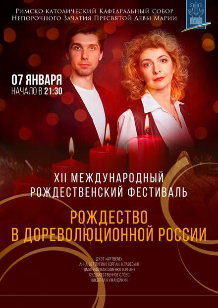 Русские Святки. Дуэт Artbene  (орган, клавесин, Россия)