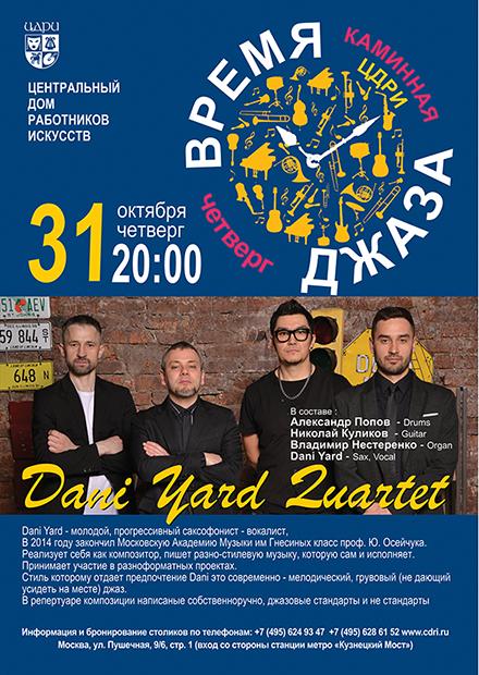 Время джаза. Dani Yard Quartet