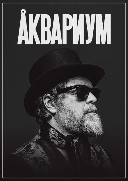 Аквариум (Чехов)