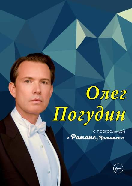 "Олег Погудин. ""Романс, romance!"" (Раменское)"
