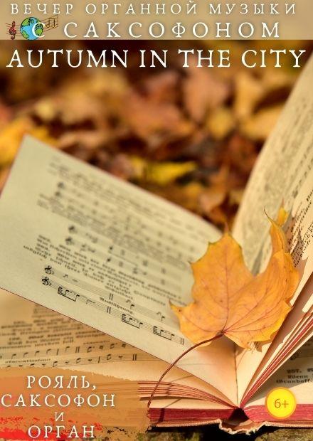 Autumn in the city. Вечер органной музыки с саксофоном