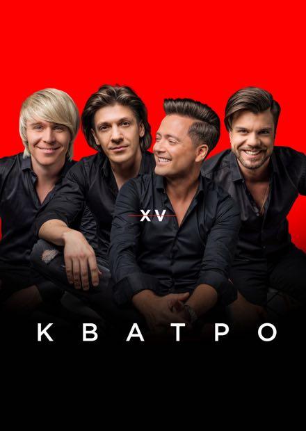 """Группа """"Кватро"""""""