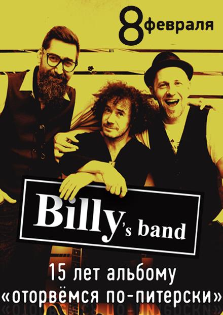 Billy's Band. 15 лет альбому «Оторвемся по-питерски»