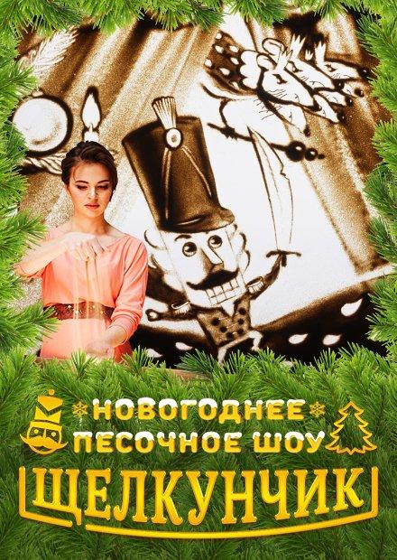 """Новогоднее песочное шоу """"Щелкунчик"""""""