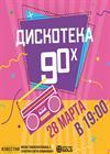 Дискотека-90