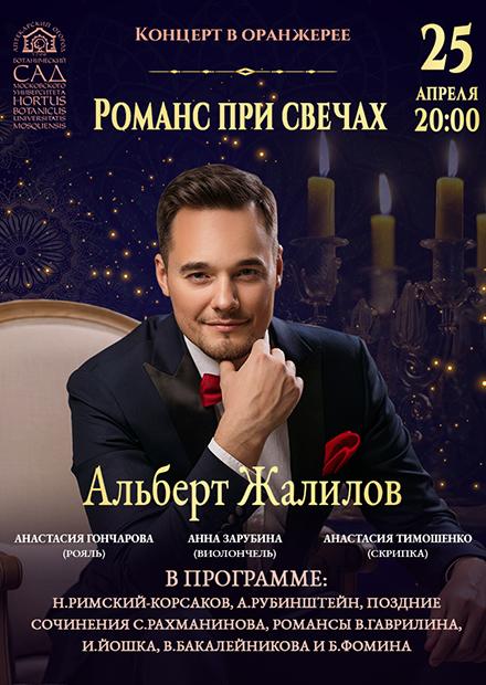 Романс при свечах. Альберт Жалилов