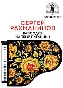 С. Рахманинов. Рапсодия на тему Паганини