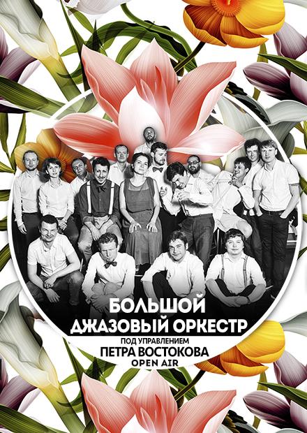 Город Джаз. Большой Джазовый Оркестр п/у Петра Востокова