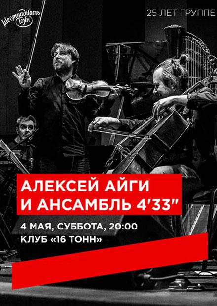 """Алексей Айги и ансамбль 4'33"""""""