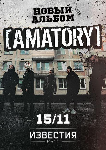 [AMATORY]. Новый альбом!