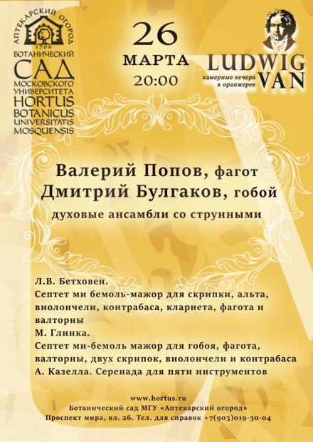 Валерий Попов, Дмитрий Булгаков. Духовые ансамбли с фортепиано