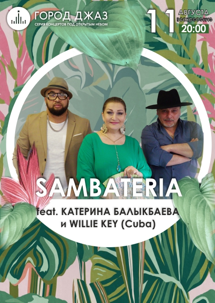 Город Джаз. SAMBATERIA feat. Катерина Балыкбаева и Willie Key