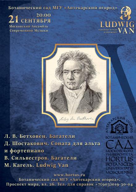 Московский ансамбль современной музыки. Ludwig Van