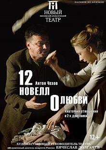 12 новелл о любви
