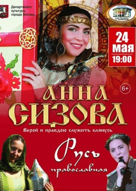 Анна Сизова. «Русь православная»