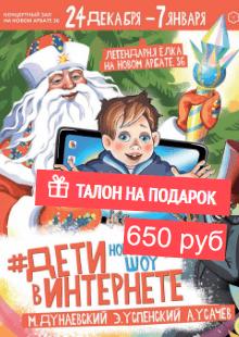 Дети в интернете. Талон на подарок 650 рублей