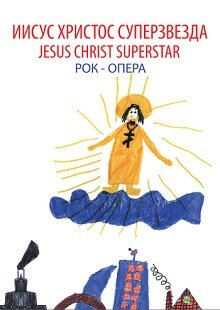 """Рок-опера """"Иисус Христос Суперзвезда"""""""