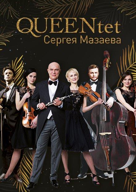 QUEENtet Сергея Мазаева. Концерт с Чайковским в оранжерее