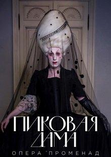 Опера-променад «Пиковая дама». Билет с открытой датой